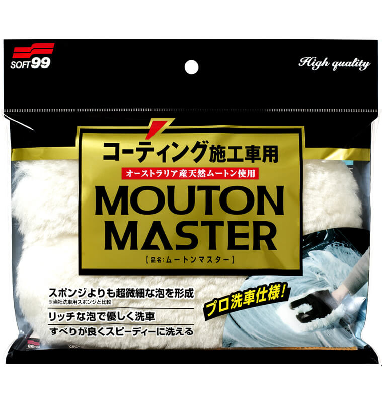 Soft99 - Car Wash Glove Mouton Master